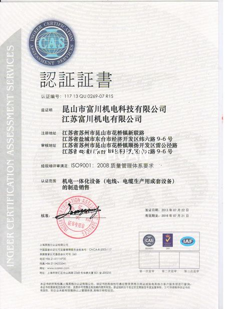 China Kunshan Fuchuan Electrical and Mechanical Co.,ltd Certification